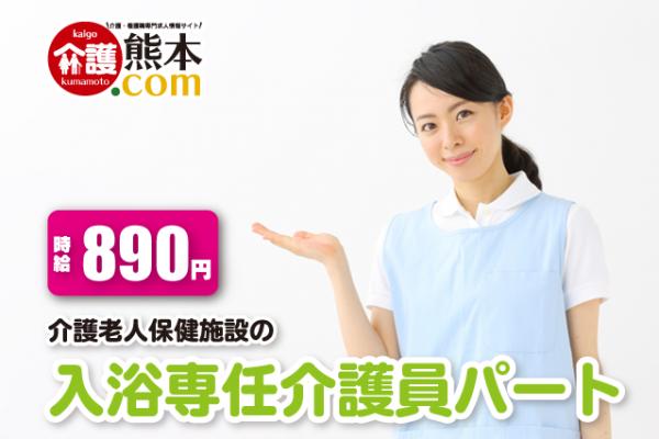 介護老人保健施設の入浴専任介護員パート 熊本県葦北郡 147362-AS イメージ