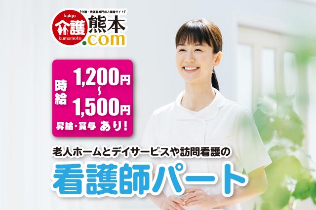 老人ホームとデイサービスや訪問看護の看護師パート 熊本県合志市 147468-AS イメージ