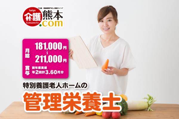 特別養護老人ホームの管理栄養士 熊本市北区 149080-5-AS イメージ