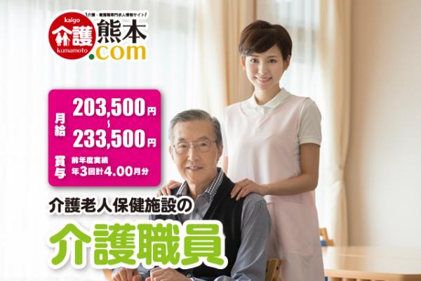 介護老人保健施設の介護職員 熊本県葦北郡 147362-2-AS イメージ