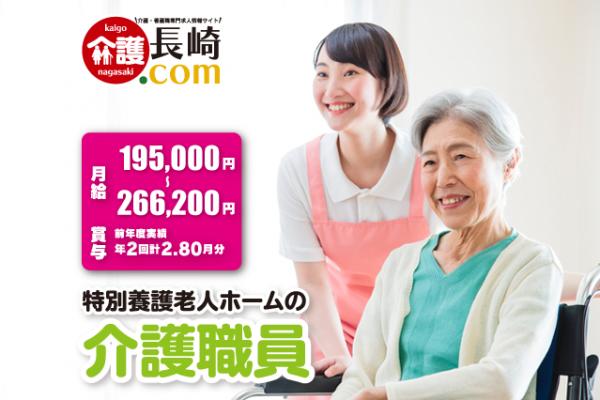 特別養護老人ホームの夜勤ができる介護職員/経験必須 長崎市琴海 147497-AB イメージ