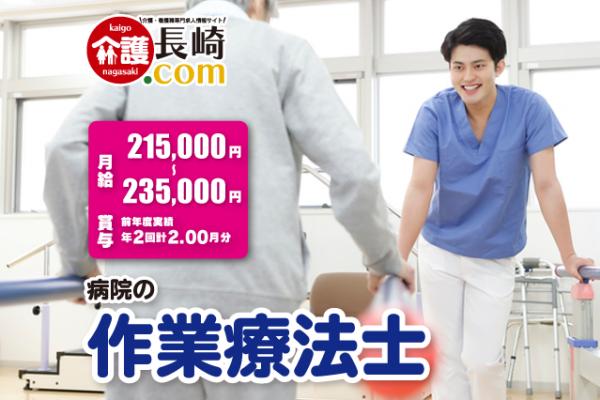 病院の作業療法士 長崎市金屋町 150771-2-AA イメージ
