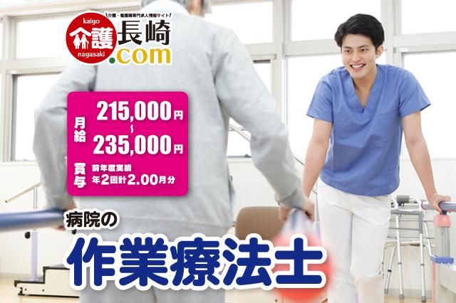病院の作業療法士 長崎市金屋町 150771-2-3-AA イメージ