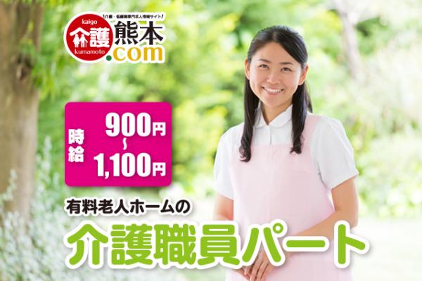 有料老人ホームの介護職パート 熊本市北区 148053-2-2-AS イメージ