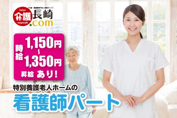 特別養護老人ホームの看護師パート 長崎市琴海 147344-AB イメージ