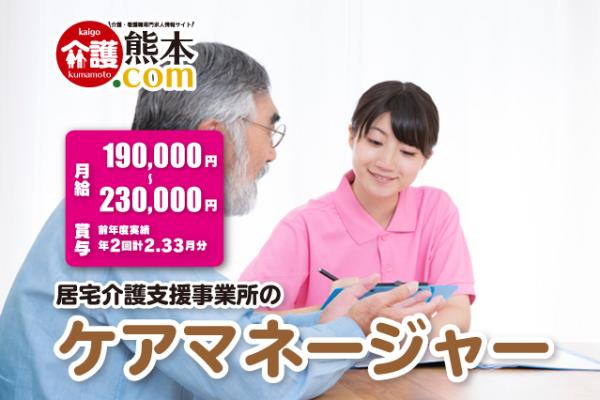 居宅介護支援事業所のケアマネージャー 熊本市北区 148053-AS イメージ