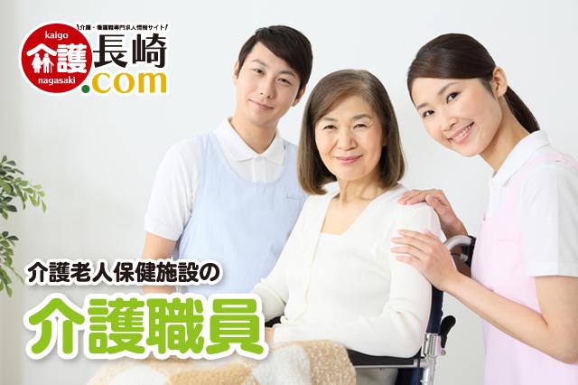 介護老人保健施設の介護職員 長崎市東町 159424-AB イメージ