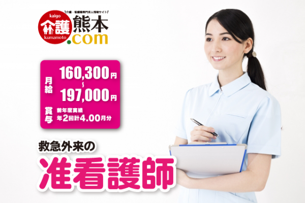 救急外来の准看護師 熊本市北区 147262-8-2-AS イメージ