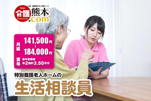 特別養護老人ホームの生活相談員 熊本県宇城市 155145-3-AS イメージ