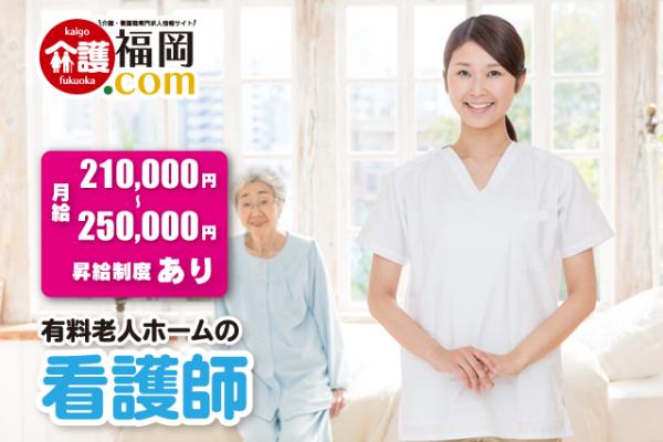 有料老人ホームの看護師 太宰府市内山 154299-3-AS イメージ