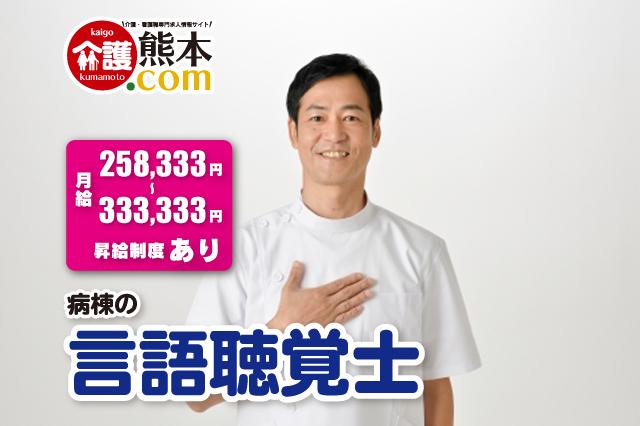 病院の言語聴覚士 熊本県人吉市 147262-6-AS イメージ