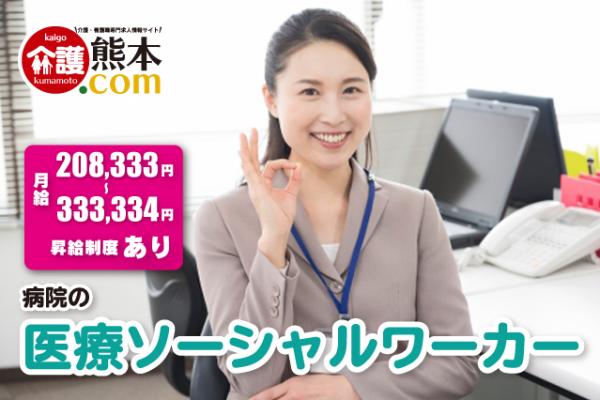 医療ソーシャルワーカー 熊本市北区 147262-7-AS イメージ