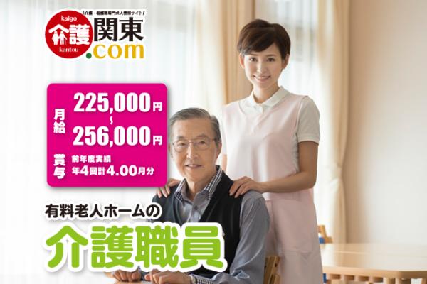 有料老人ホームの介護職員 千葉市稲毛区 153257-2-3-AD イメージ