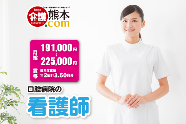 口腔病院の看護師 熊本市中央区 131459-2-2-AS イメージ