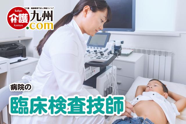 病院の臨床検査技師 熊本県天草郡 155498-4-AS イメージ