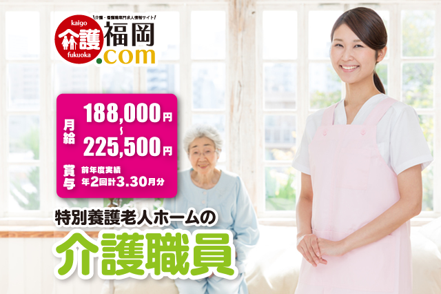 特別養護老人ホームの介護職員 福岡市西区今宿青木 146759-2-2-AS イメージ