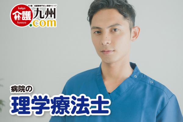 病院の理学療法士 人吉市下新町 156954-5-3-AS イメージ