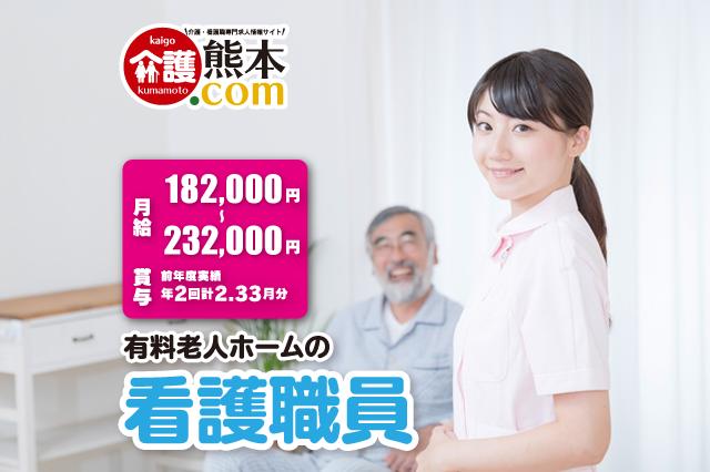 有料老人ホームの看護職員 熊本市北区 155048-AS イメージ