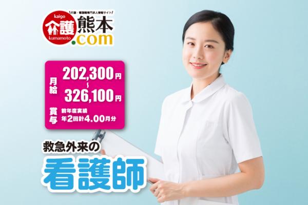 救急外来の看護師 熊本市北区 147262-8-AS イメージ