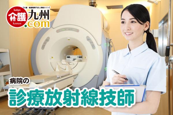 病院の診療放射線技師 熊本県天草郡 155498-4-2-AS イメージ