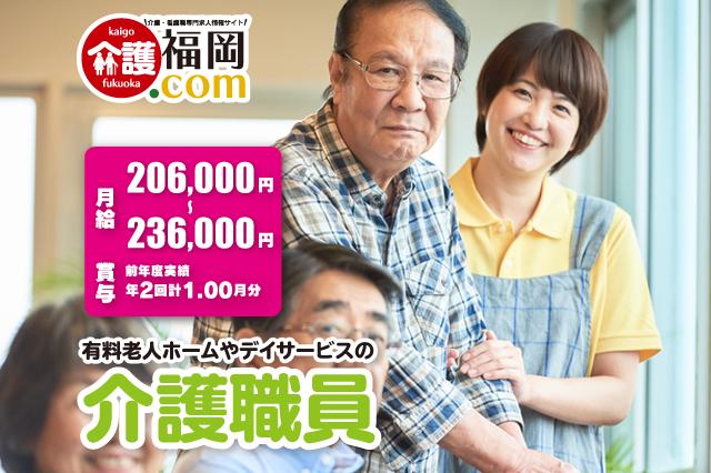 有料老人ホームやデイサービスの介護職員 福岡県糟屋郡 154024-AS イメージ