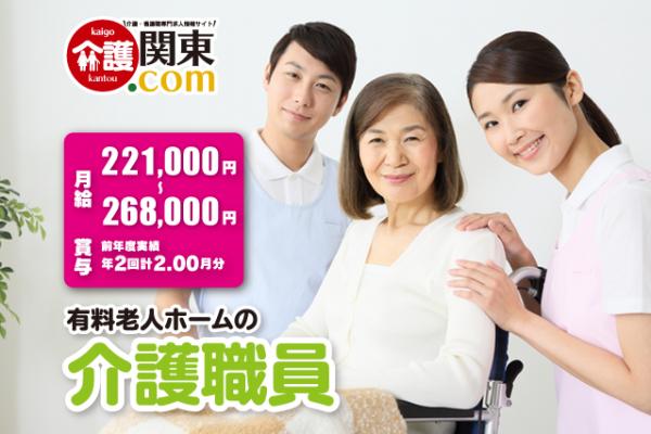 有料老人ホームの介護職員 東京都東大和市 151737-AD イメージ