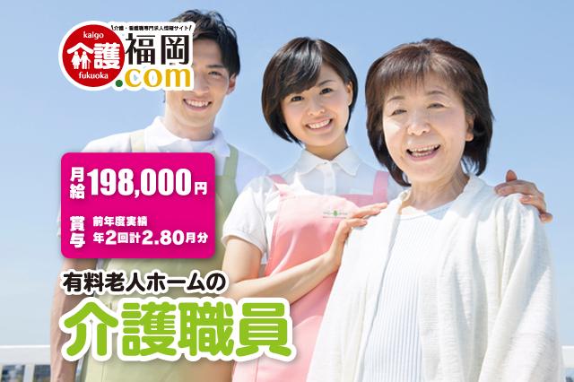 有料老人ホームの介護職員 福岡県嘉麻市 124173-4-2-AS イメージ