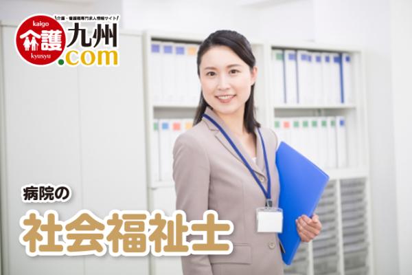 病院の社会福祉士 熊本県天草郡 155498-3-AS イメージ