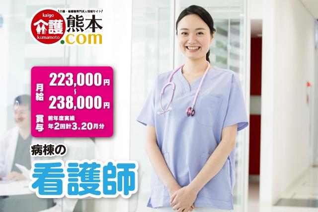 病棟の看護師 熊本市中央区 147128-3-AS イメージ