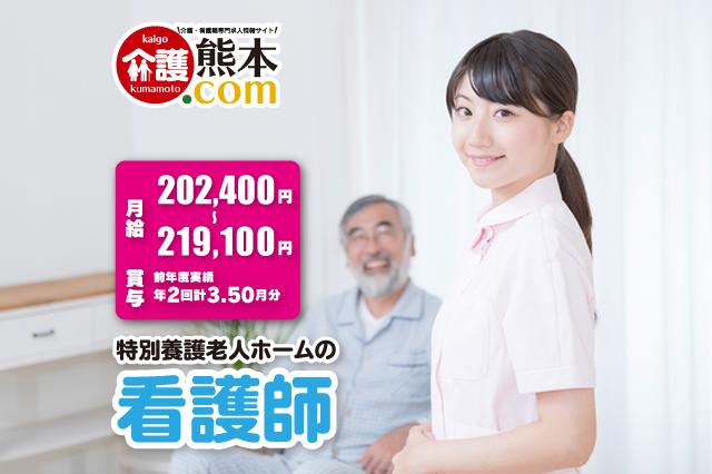 特別養護老人ホームの看護師 熊本県宇城市 155145-AS イメージ