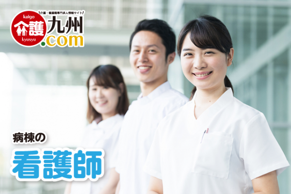 病棟の看護師 熊本県天草郡 155498-5-2-AS イメージ