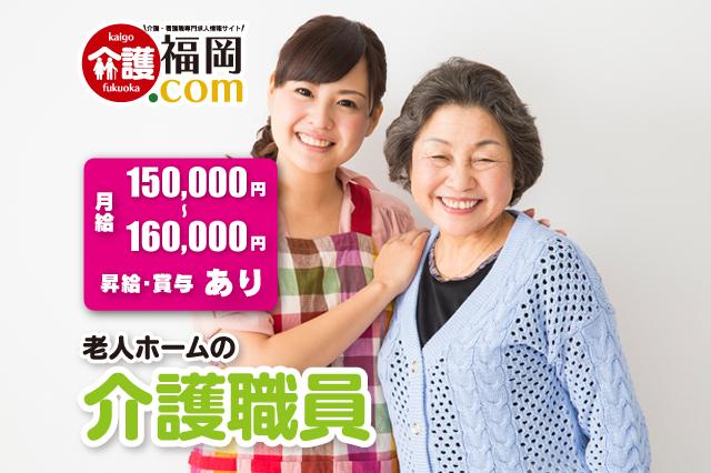 老人ホームの介護職員 小倉北区 153884-2-AS イメージ