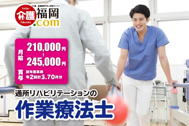 通所リハビリテーションの作業療法士 八女市吉田 146426-8-AS イメージ