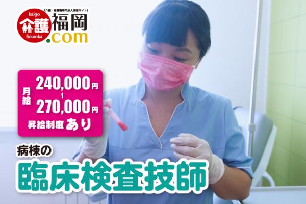 病棟の臨床検査技師 福岡市博多区 154511-2-AS イメージ