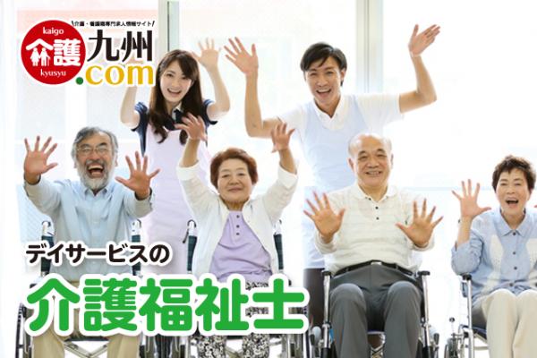 有料老人ホームやデイサービスの介護福祉士 佐賀県小城市 124780-3-3-AS イメージ