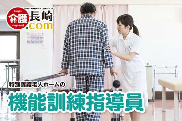 特別養護老人ホームの機能訓練指導員 島原市稗田町 157885-AY イメージ