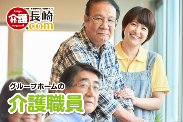 グループホームの介護職パート 長崎市三川町 164067-AA イメージ