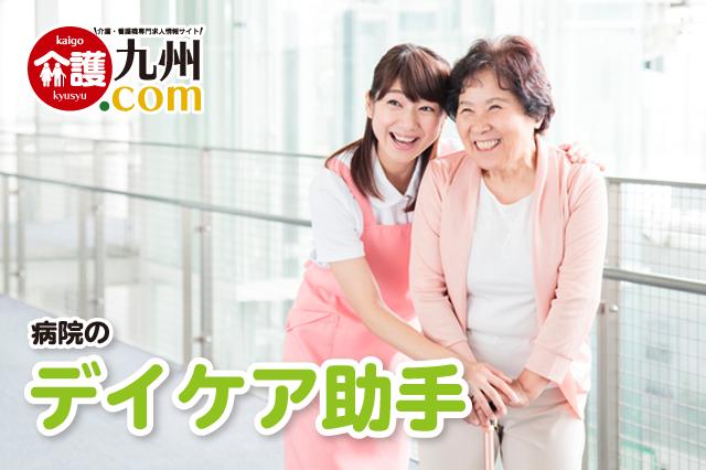 病院のデイケア助手 熊本市西区 157612-4-AS イメージ