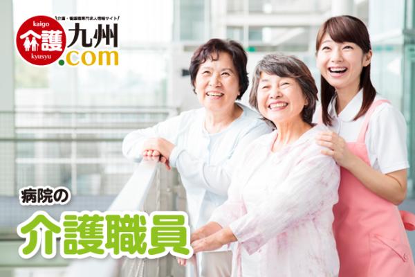 病棟の介護職員 熊本県玉名郡 158153-6-AS イメージ