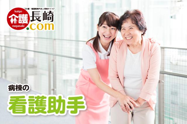 病棟の看護助手 長崎市田上 160556-AY イメージ