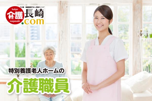 特別養護老人ホームの介護職員/夜勤あり 長与町高田郷 159525-AB イメージ