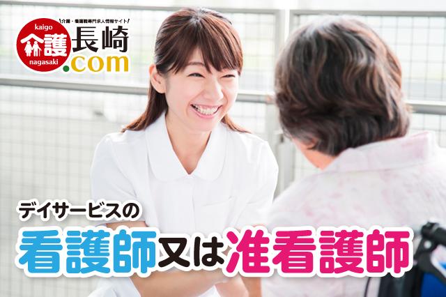 デイサービスの看護師または准看護師 長崎市桜馬場 144231-2-2-AA イメージ