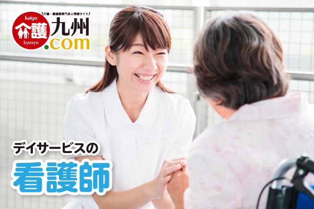 デイケアとデイサービスの看護師 熊本県玉名郡 158186-2-AS イメージ