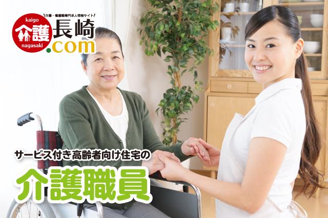 サービス付き高齢者向け住宅の介護職員 雲仙市千々石町 157225-AAA イメージ