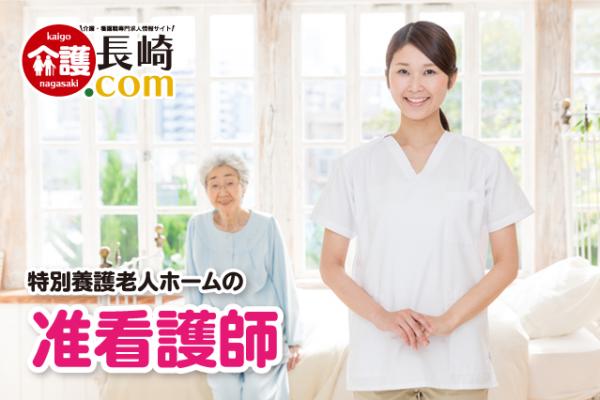 特別養護老人ホームの准看護師 長崎市さくらの里 162056-AC イメージ