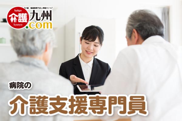 病院の介護支援専門員 熊本県上益城郡 157874-AS イメージ