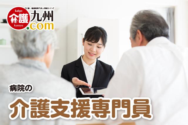 病院の介護支援専門員 熊本県玉名郡 158153-5-AS イメージ