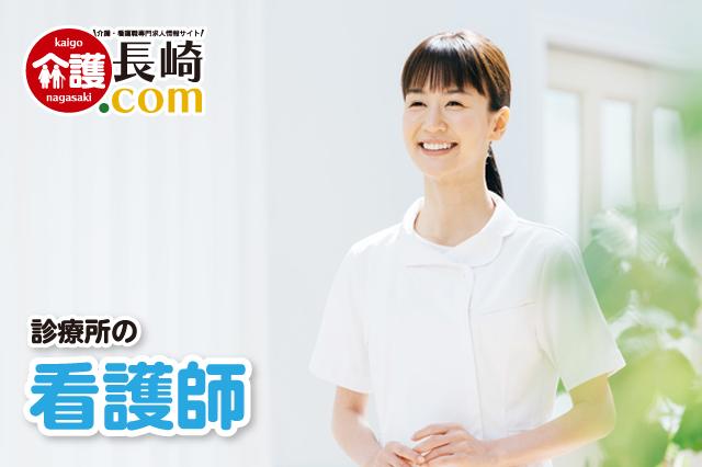 診療所の看護師または准看護師 長崎市京泊 155955-2ー2-AAA イメージ