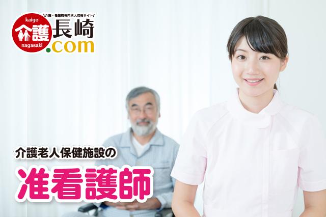 介護老人保健施設の准看護師 長崎市古賀町 158564-AAA イメージ