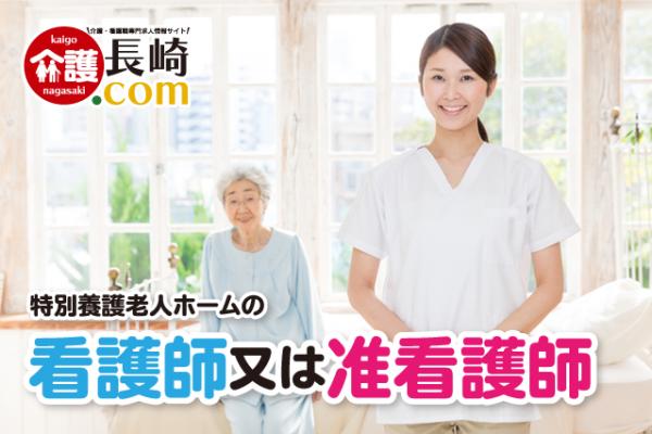 特別養護老人ホームの看護師または准看護師 五島市野々切町 159171-AY イメージ